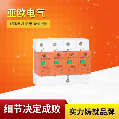 YAKD power surge protector
