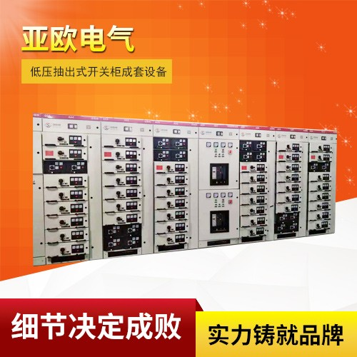 Withdrawable low voltage switchgear