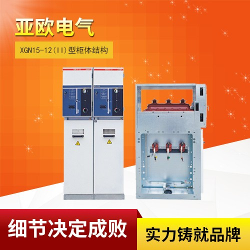 XGN15-12 series unit type sulphur hexafluoride ring network cabinet