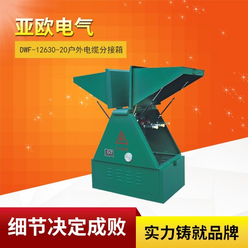 DWF-12630-20 outdoor cable distribution box