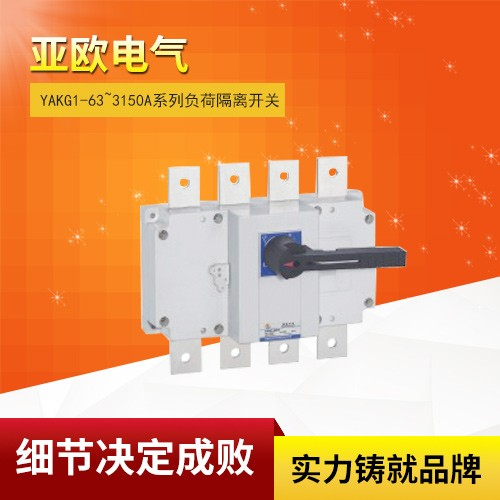 YAKG1-63~3150A series load disconnecting switch