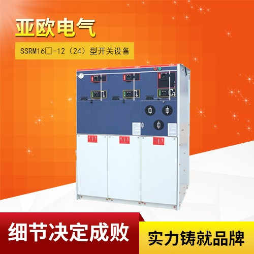 10-20KV fully insulated compact switchgear