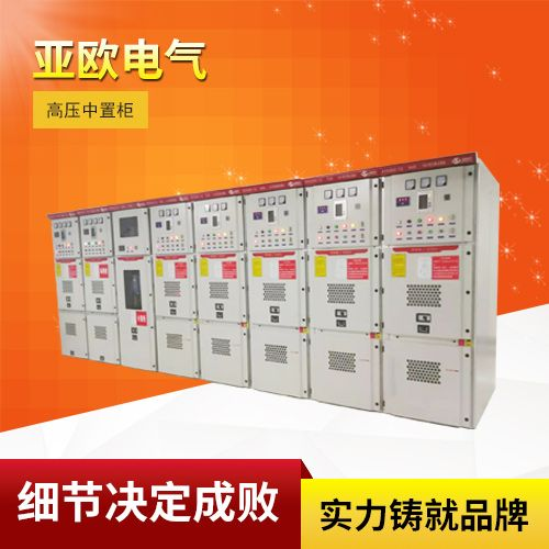 Armored removable AC metal-enclosed switchgear  high-voltage mid-mounted cabinet
